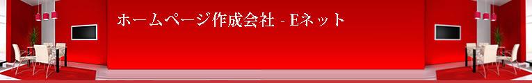 Eネット・ホームページ作成(制作)会社